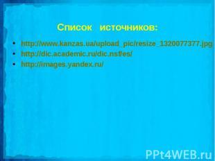 Список источников:http://www.kanzas.ua/upload_pic/resize_1320077377.jpghttp://di