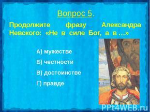 Продолжите фразу Александра Невского: «Не в силе Бог, а в …»