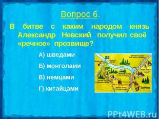 В битве с каким народом князь Александр Невский получил своё «речное» прозвище?