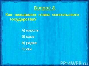 Как назывался глава монгольского государства?