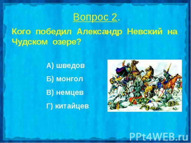 Кого победил Александр Невский на Чудском озере?