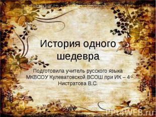 История одногошедевраПодготовила учитель русского языка МКВСОУ Кулеватовской ВСО