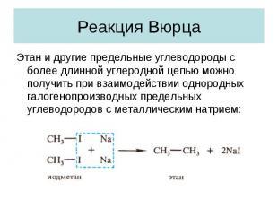 Реакция ВюрцаЭтан и другие предельные углеводороды с более длинной углеродной це