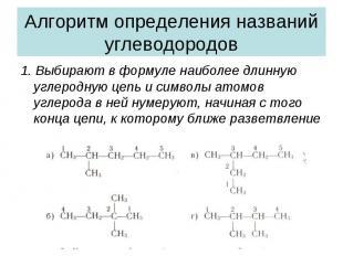 Алгоритм определения названий углеводородов1. Выбирают в формуле наиболее длинну