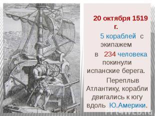 20 октября 1519 г. 5 кораблей с экипажем в 234 человека покинули испанские берег