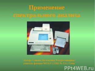 Применение спектрального анализаАвтор: Савина Валентина Владиславовна,учитель фи