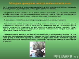 За 1-2 недели до сдачи волос на анализ пациентом прекращается использование лече