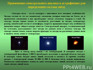 Применение спектрального анализа в астрофизике для определения состава звёзд Спе