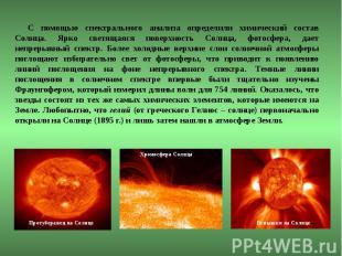 С помощью спектрального анализа определили химический состав Солнца. Ярко светящ