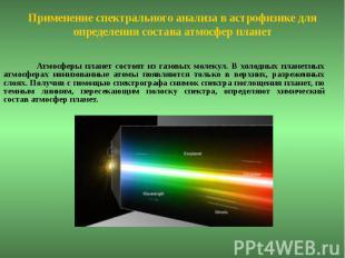Применение спектрального анализа в астрофизике для определения состава атмосфер
