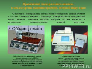 Применение спектрального анализа в металлургии, машиностроении, атомной индустри