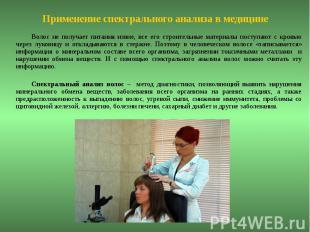 Волос не получает питания извне, все его строительные материалы поступают с кров