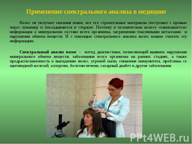 Волос не получает питания извне, все его строительные материалы поступают с кровью через луковицу и откладываются в стержне. Поэтому в человеческом волосе «записывается» информация о минеральном составе всего организма, загрязнении токсичными металл…
