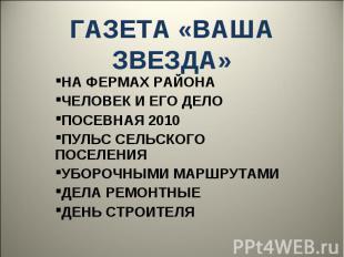 ГАЗЕТА «ВАША ЗВЕЗДА»НА ФЕРМАХ РАЙОНАЧЕЛОВЕК И ЕГО ДЕЛОПОСЕВНАЯ 2010ПУЛЬС СЕЛЬСКО