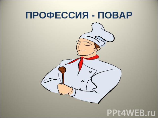 ПРОФЕССИЯ - ПОВАР