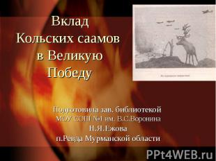 Вклад Кольских саамов в Великую Победу Подготовила зав. библиотекой МОУ СОШ №1 и