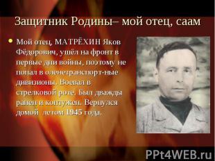 Защитник Родины– мой отец, саам Мой отец, МАТРЁХИН Яков Фёдорович, ушёл на фронт