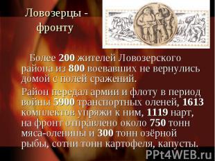 Ловозерцы - фронту Более 200 жителей Ловозерского района из 800 воевавших не вер