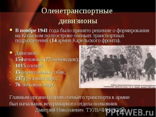 Оленетранспортные дивизионыВ ноябре 1941 года было принято решение о формировани