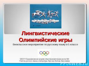 Лингвистические Олимпийские игрыВнеклассное мероприятие по русскому языку в 5 кл