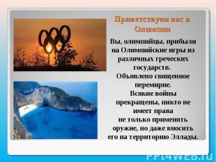 Приветствуем вас в ОлимпииВы, олимпийцы, прибыли на Олимпийские игры изразличных