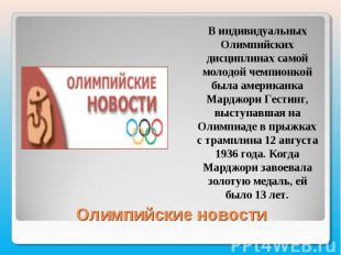 В индивидуальных Олимпийских дисциплинах самой молодой чемпионкой была американк