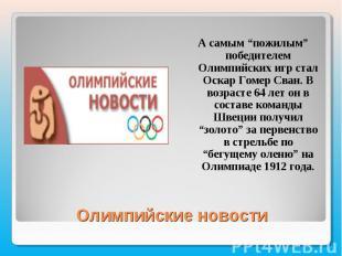 """А самым """"пожилым"""" победителем Олимпийских игр стал Оскар Гомер Сван. В возрасте"""