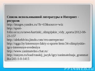 Список использованной литературы и Интернет - ресурсовhttp://images.yandex.ru/?l