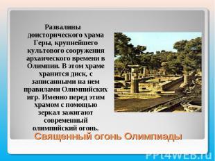 Развалины доисторического храма Геры, крупнейшего культового сооружения архаичес