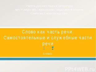 Учитель русского языка и литературы МАОУ лицея №5 г. Камышлова Свердловской обла