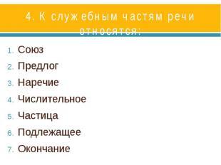 4. К служебным частям речи