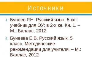 ИсточникиБунеев Р.Н. Русский язык. 5 кл.: учебник для ОУ: в 2-х кн. Кн. 1. – М.: