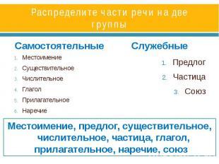 Распределите части речи на две группы