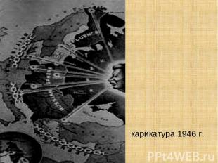 карикатура 1946 г.