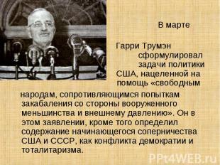 В марте 1947 г. Гарри Трумэн сформулировал задачи политики США, нацеленной на по