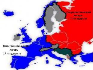 Социалистический лагерь- 7 государствКапиталистический лагерь-17 государств