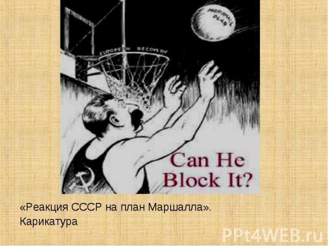 «Реакция СССР на план Маршалла».Карикатура