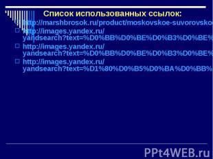 Список использованных ссылок:http://marshbrosok.ru/product/moskovskoe-suvorovsko