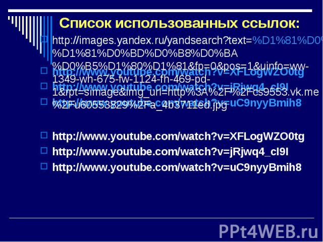 Список использованных ссылок:Список использованных ссылок:http://images.yandex.ru/yandsearch?text=%D1%81%D0%BD%D0%B8%D0%BA%D0%B5%D1%80%D1%81&fp=0&pos=1&uinfo=ww-1349-wh-675-fw-1124-fh-469-pd-1&rpt=simage&img_url=http%3A%2F%2Fcs95…