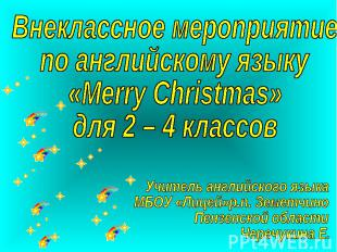 Внеклассное мероприятие по английскому языку «Merry Christmas»для 2 – 4 классов