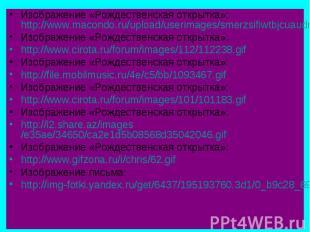 Изображение «Рождественская открытка»: http://www.macondo.ru/upload/userimages/s