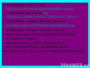 Изображение колокольчики: http://www.kornilova.by/upload/iblock/8ff/mutea.jpgИзо