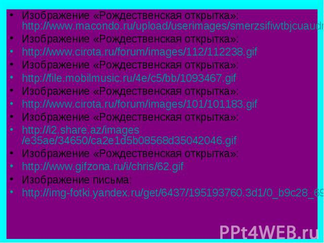 Изображение «Рождественская открытка»: http://www.macondo.ru/upload/userimages/smerzsifiwtbjcuaudmco.gifИзображение «Рождественская открытка»:http://www.cirota.ru/forum/images/112/112238.gifИзображение «Рождественская открытка»:http://file.mobilmusi…