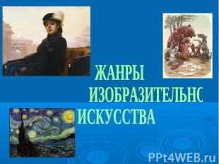 Жанры изобразительного искусства