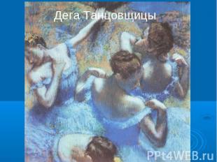 Дега Танцовщицы