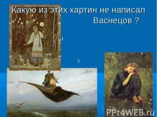 Какую из этих картин не написал Васнецов ?