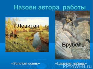 «Золотая осень» «Царевна лебедь»