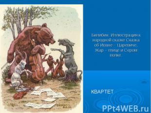 Билибин. Иллюстрация к народной сказке Сказка об Иване – Царевиче, Жар – птице и