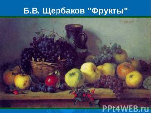 """Б.В. Щербаков """"Фрукты"""""""