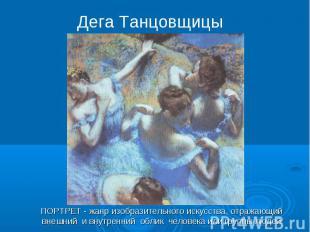 Дега ТанцовщицыПОРТРЕТ - жанр изобразительного искусства, отражающий внешний и в